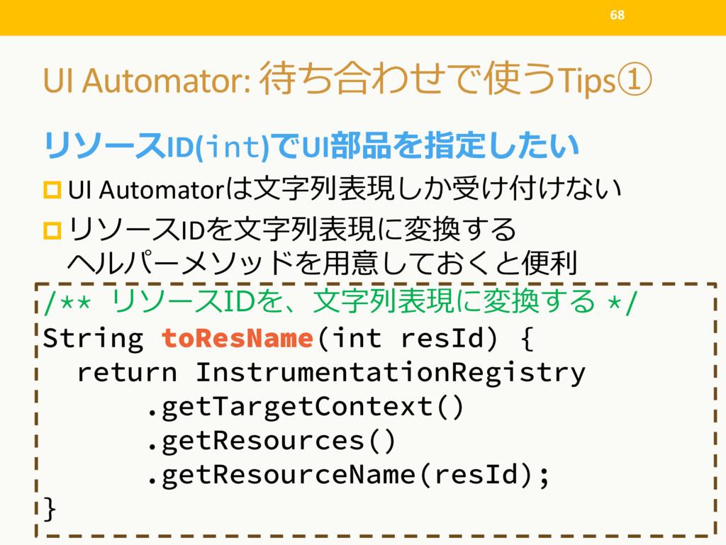 UI Automator: Tips 68 /** I */ String toResName...