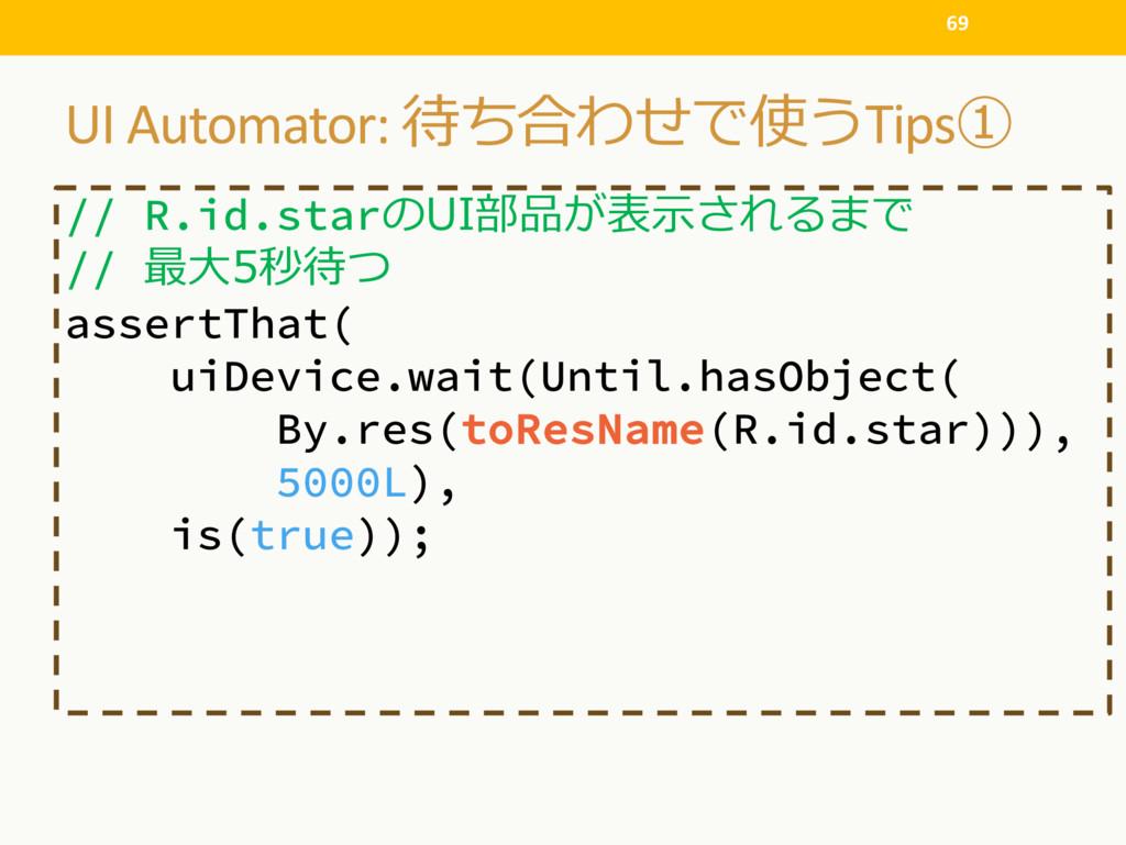 UI Automator: Tips 69 // R.id.star // 5 assertT...