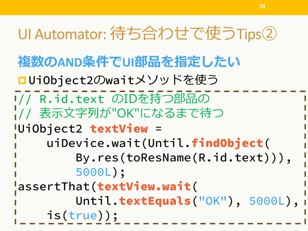 "UI Automator: Tips 70 // R.id.text // "" UiObjec..."