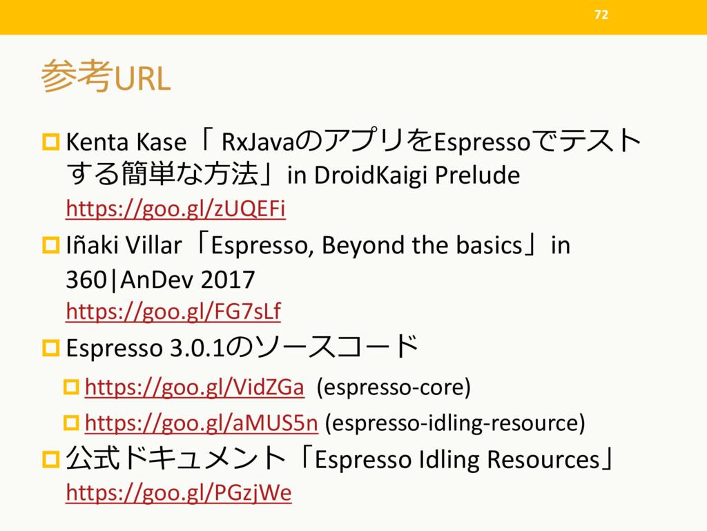 URL p Kenta Kase RxJava  Espresso ...