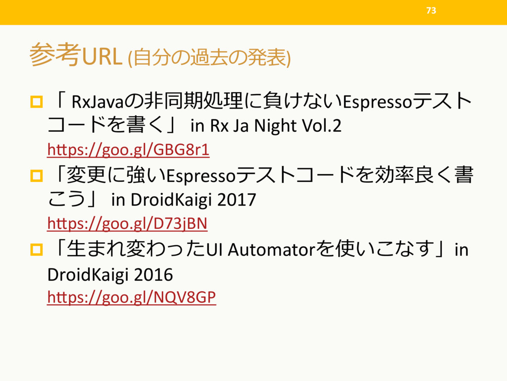 &!URL ($,) p  RxJava-()Espresso...