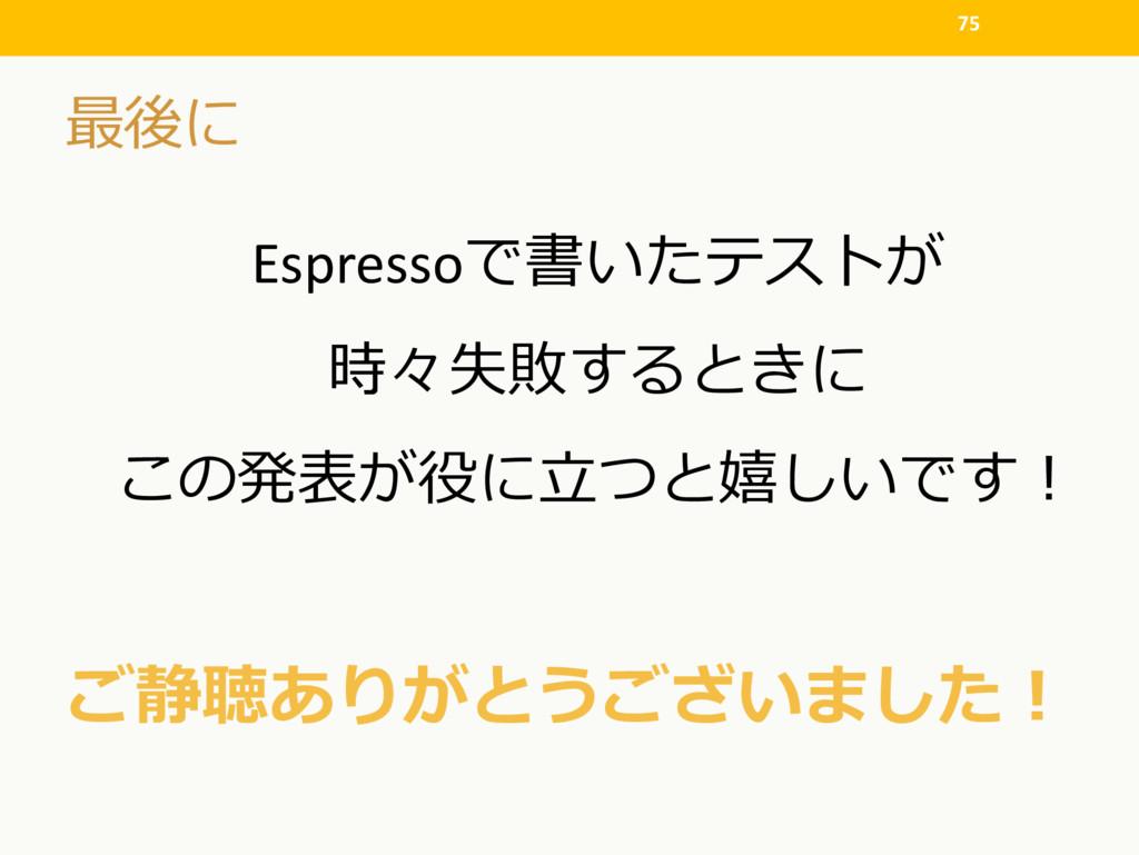 Espresso     ...