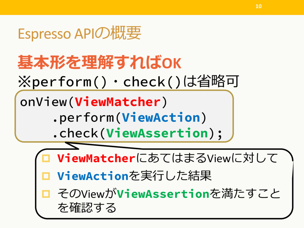 Espresso API  OK perform()check()