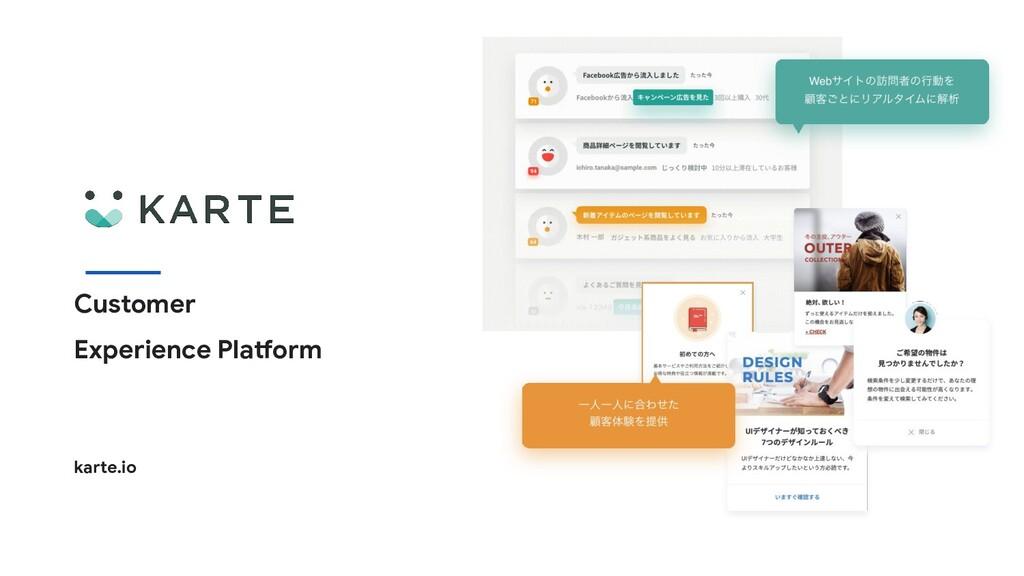 Customer Experience Platform karte.io
