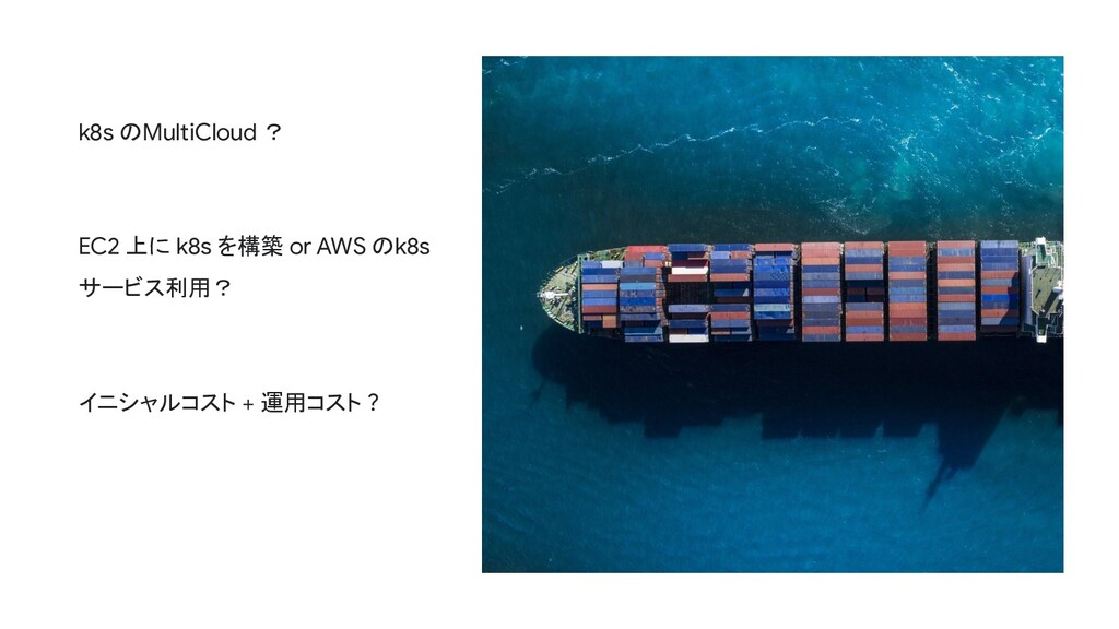 k8s のMultiCloud ? EC2 上に k8s を構築 or AWS のk8s サー...