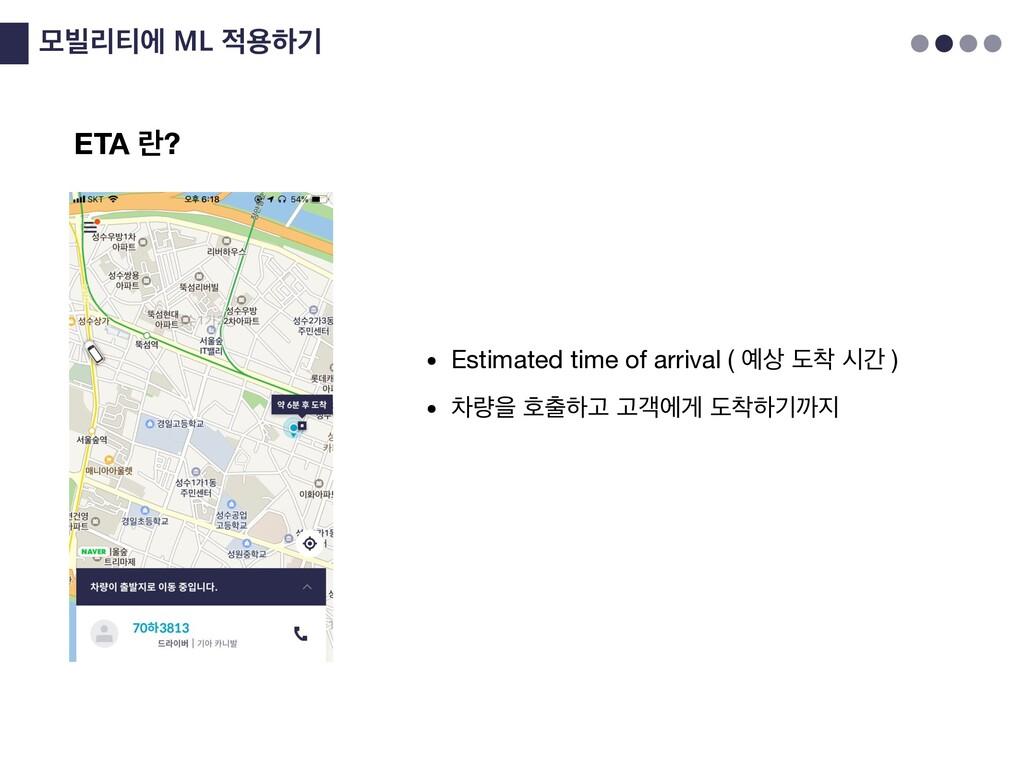 ETA ۆ? • Estimated time of arrival (  ب दр )...
