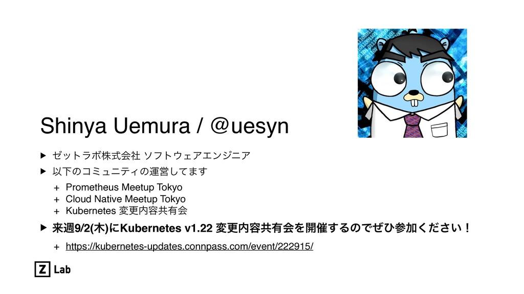 Shinya Uemura / @uesy n  ▶ θοτϥϘגࣜձࣾ ιϑτΣΞΤϯδχ...