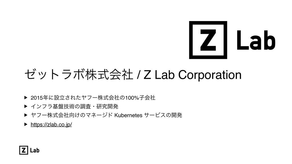 θοτϥϘגࣜձࣾ / Z Lab Corporatio n  ▶ 2015ʹઃཱ͞ΕͨϠϑ...