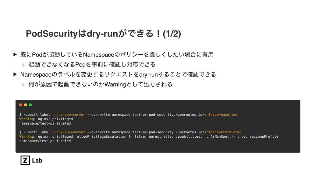 PodSecuritydry-run͕Ͱ͖Δʂ(1/2) ▶ طʹPod͕ىಈ͍ͯ͠ΔNam...