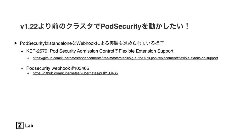v1.22ΑΓલͷΫϥελͰPodSecurityΛಈ͔͍ͨ͠ʂ ▶ PodSecurity...