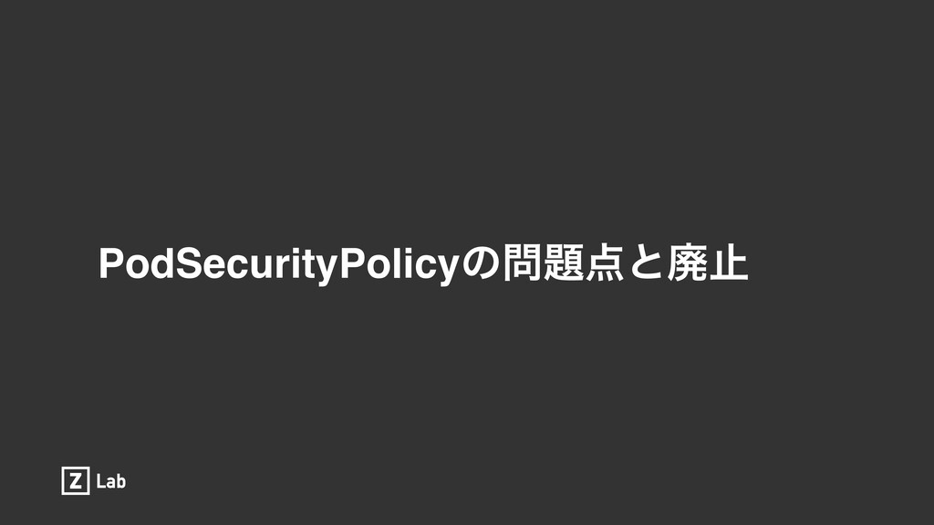 PodSecurityPolicyͷͱഇࢭ