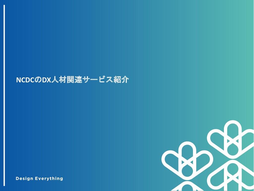 NCDCのDX人材関連サービス紹介