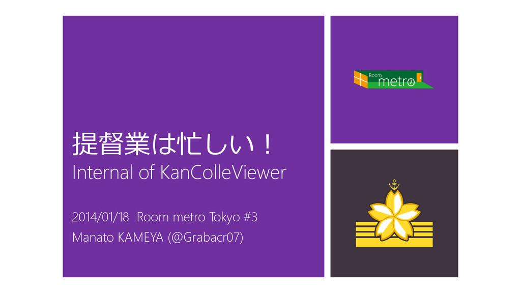 提督業は忙しい! Internal of KanColleViewer 2014/01/18 ...