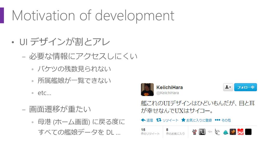 Motivation of development • UI デザインが割とアレ − 必要な情...
