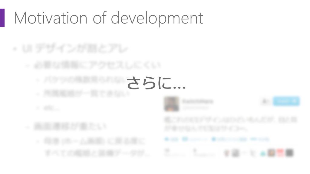 Motivation of development