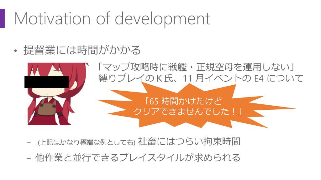 Motivation of development • 提督業には時間がかかる − (上記はか...