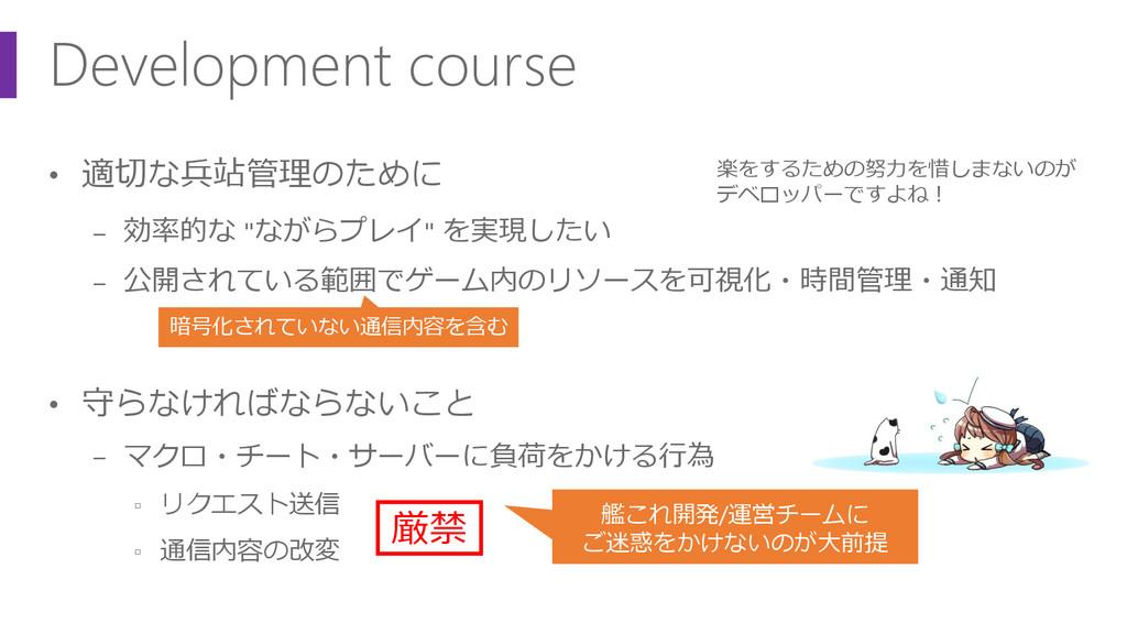 "Development course • 適切な兵站管理のために − 効率的な ""ながらプレイ..."