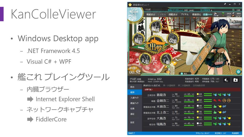 KanColleViewer • Windows Desktop app − .NET Fra...