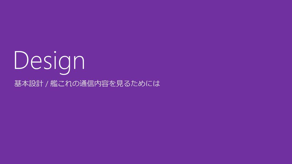 基本設計 / 艦これの通信内容を見るためには Design