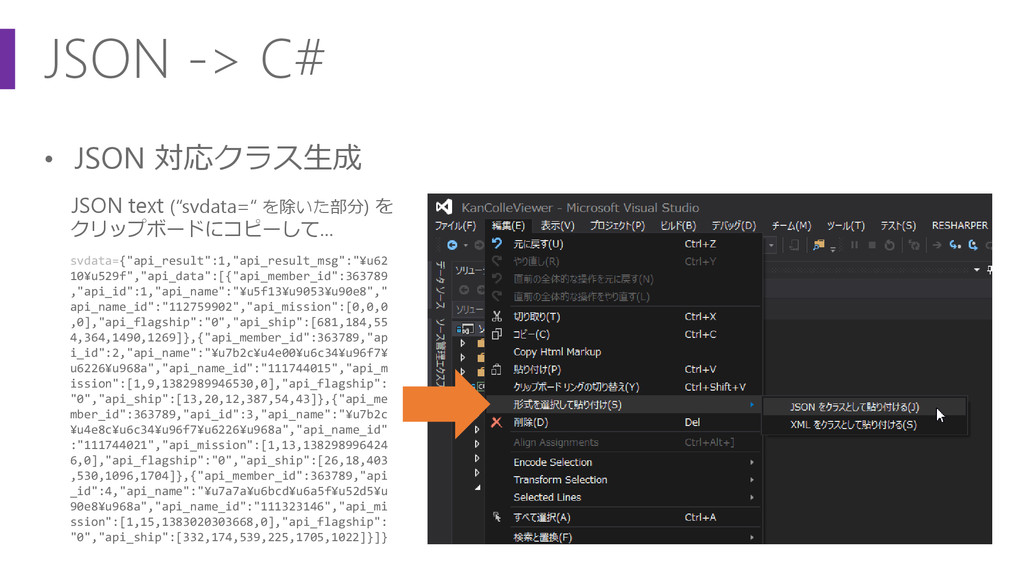 "JSON -> C# • JSON 対応クラス生成 svdata={""api_result"":..."
