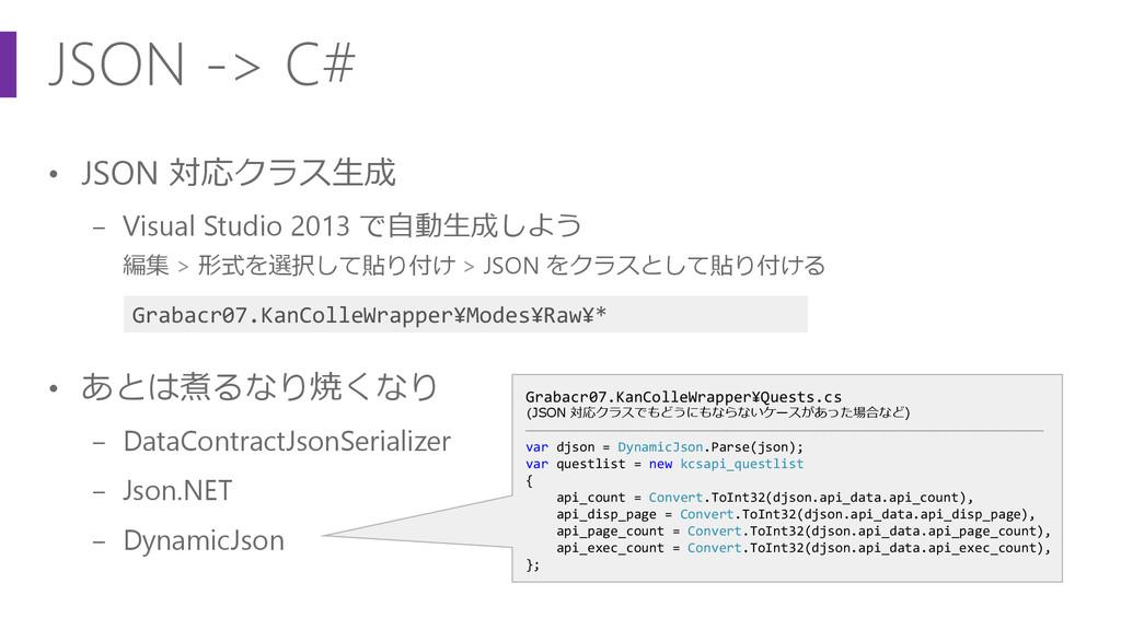 JSON -> C# • JSON 対応クラス生成 − Visual Studio 2013 ...