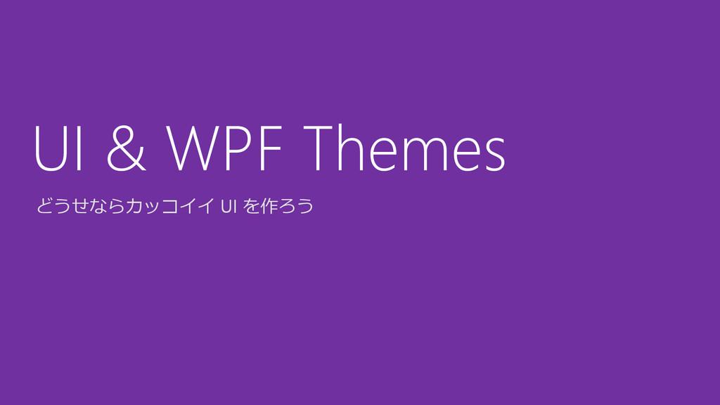 どうせならカッコイイ UI を作ろう UI & WPF Themes
