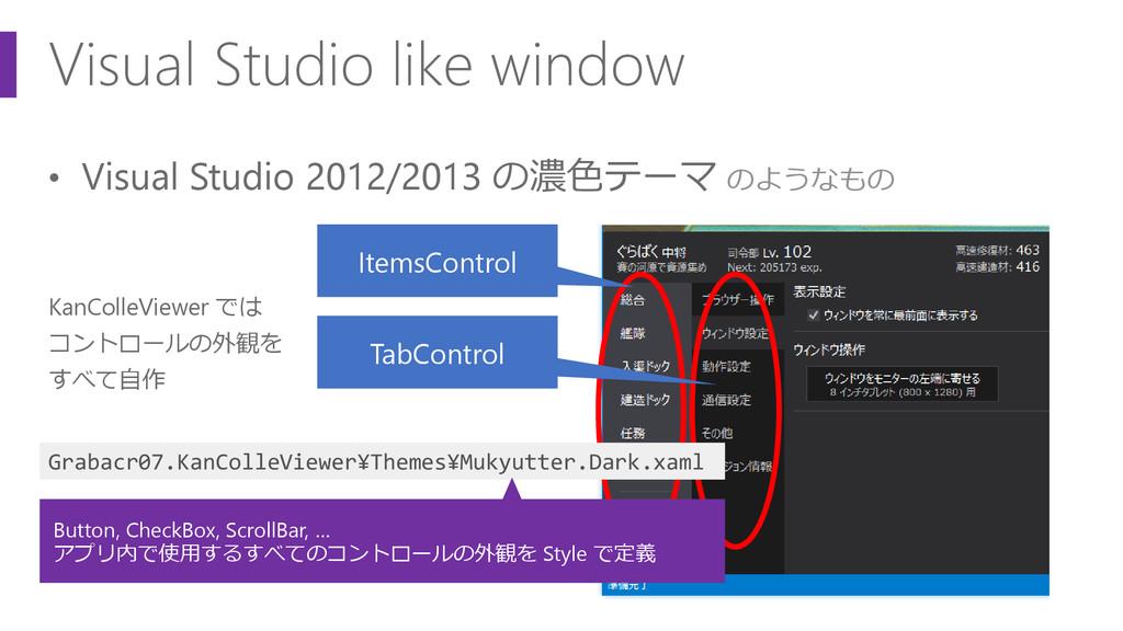 Visual Studio like window • Visual Studio 2012/...
