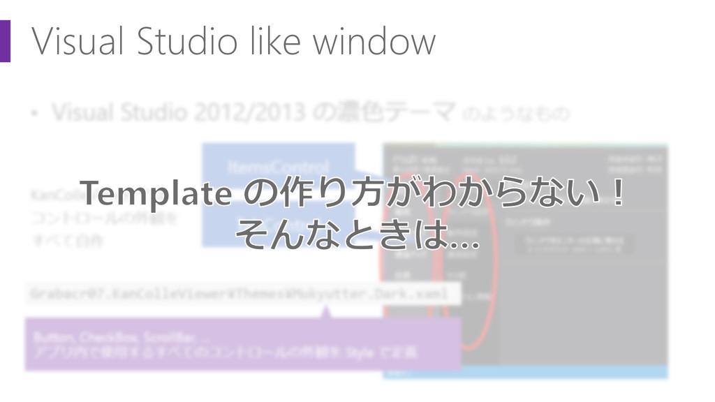 Visual Studio like window