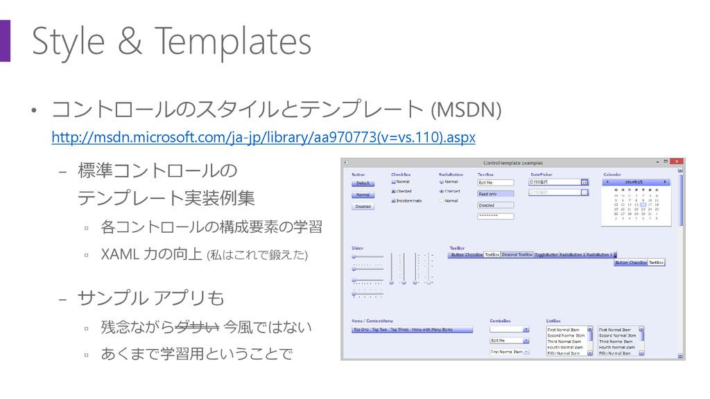 Style & Templates • コントロールのスタイルとテンプレート (MSDN) h...