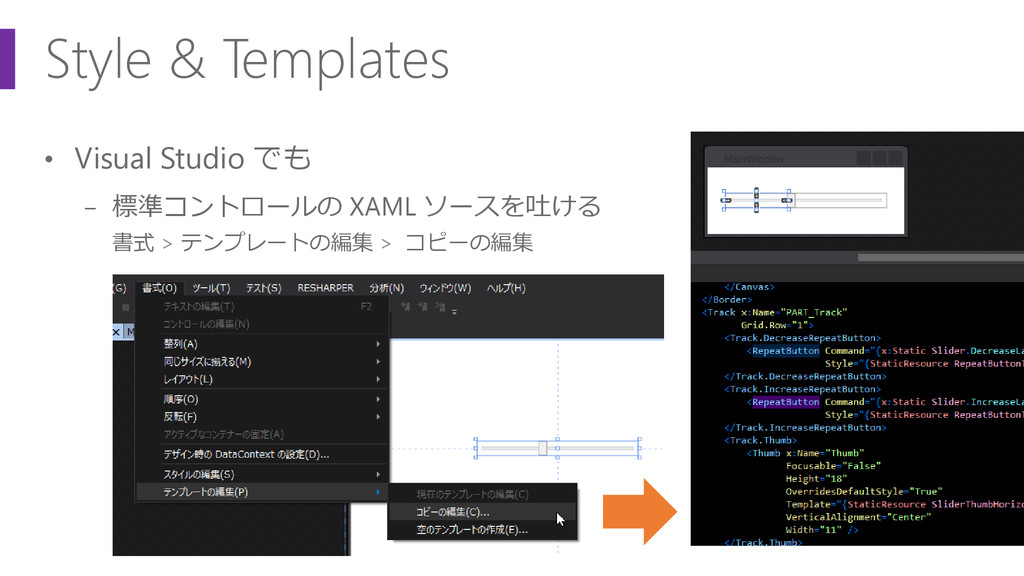 Style & Templates • Visual Studio でも − 標準コントロール...