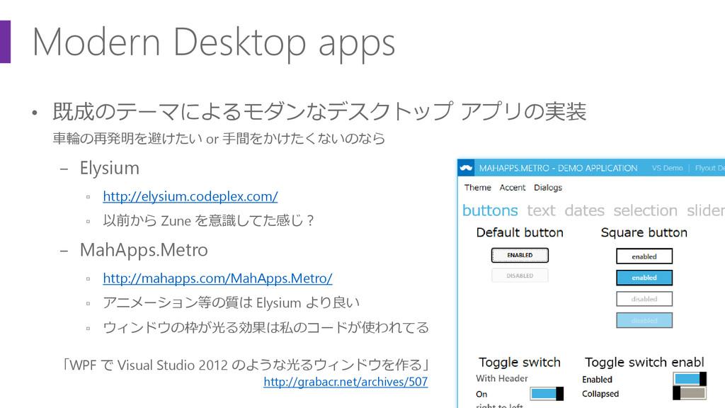 Modern Desktop apps • 既成のテーマによるモダンなデスクトップ アプリの実...
