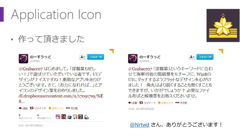 Application Icon • 作って頂きました @Nrtwd さん、ありがとうございま...