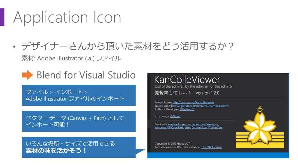 Application Icon • デザイナーさんから頂いた素材をどう活用するか? 素材: ...