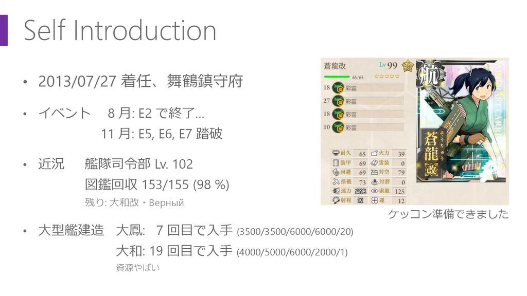 Self Introduction • 2013/07/27 着任、舞鶴鎮守府 • イベント ...