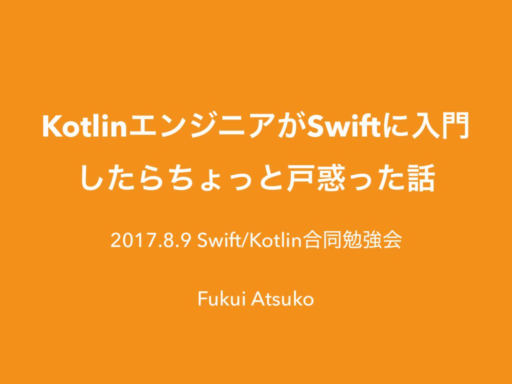 KotlinΤϯδχΞ͕Swiftʹೖ ͨ͠Βͪΐͬͱށͬͨ 2017.8.9 Swif...