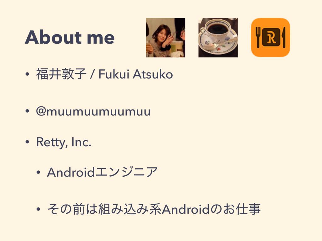 About me • Ҫರࢠ / Fukui Atsuko • @muumuumuumuu ...