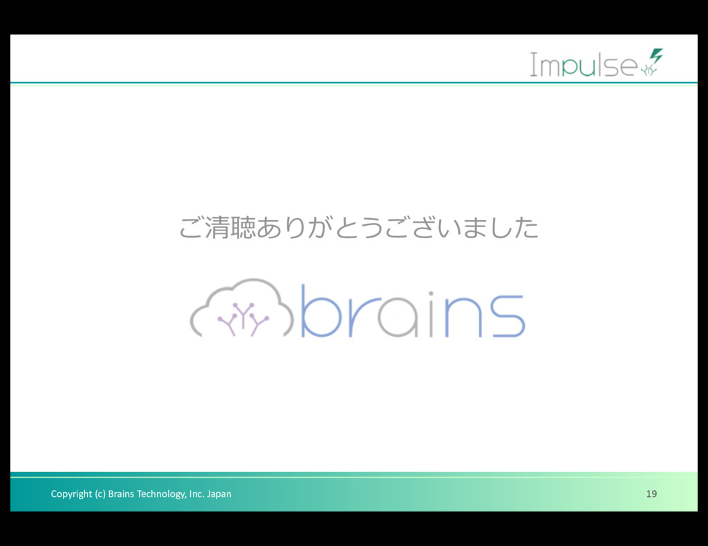 Copyright (c) Brains Technology, Inc. Japan 19 ...