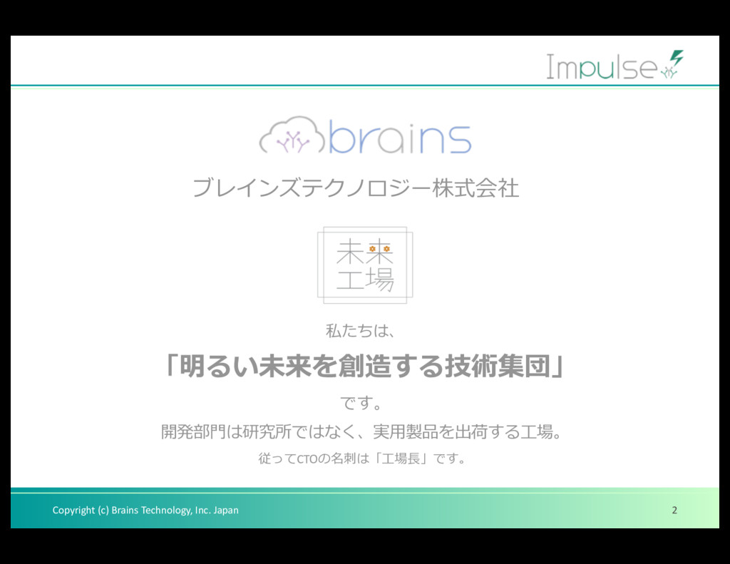 Copyright (c) Brains Technology, Inc. Japan 2 ...
