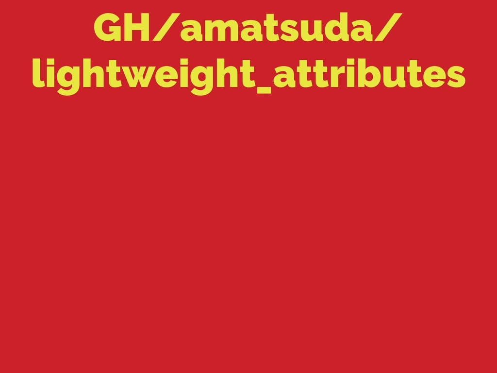 GH/amatsuda/ lightweight_attributes