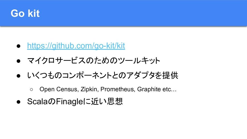 Go kit ● https://github.com/go-kit/kit ● マイクロサー...