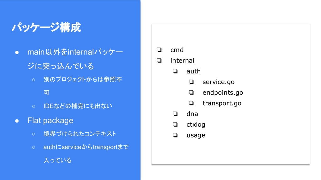 パッケージ構成 ❏ cmd ❏ internal ❏ auth ❏ service.go ❏ ...