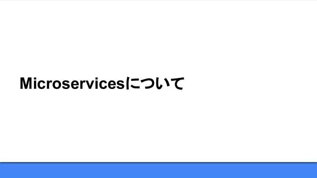 Microservicesについて