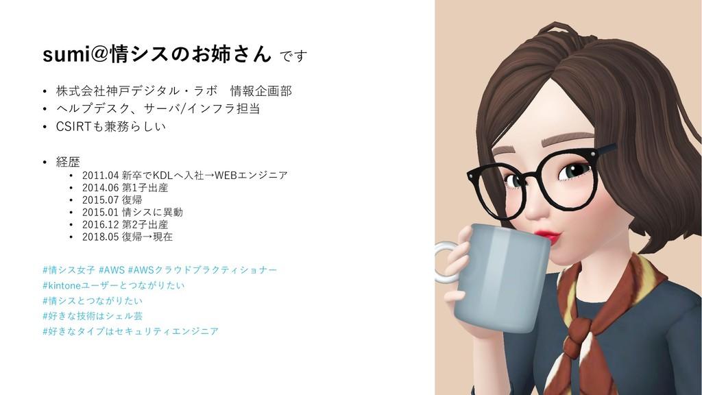 sumi@情シスのお姉さん です • 株式会社神戸デジタル・ラボ 情報企画部 • ヘルプデスク...