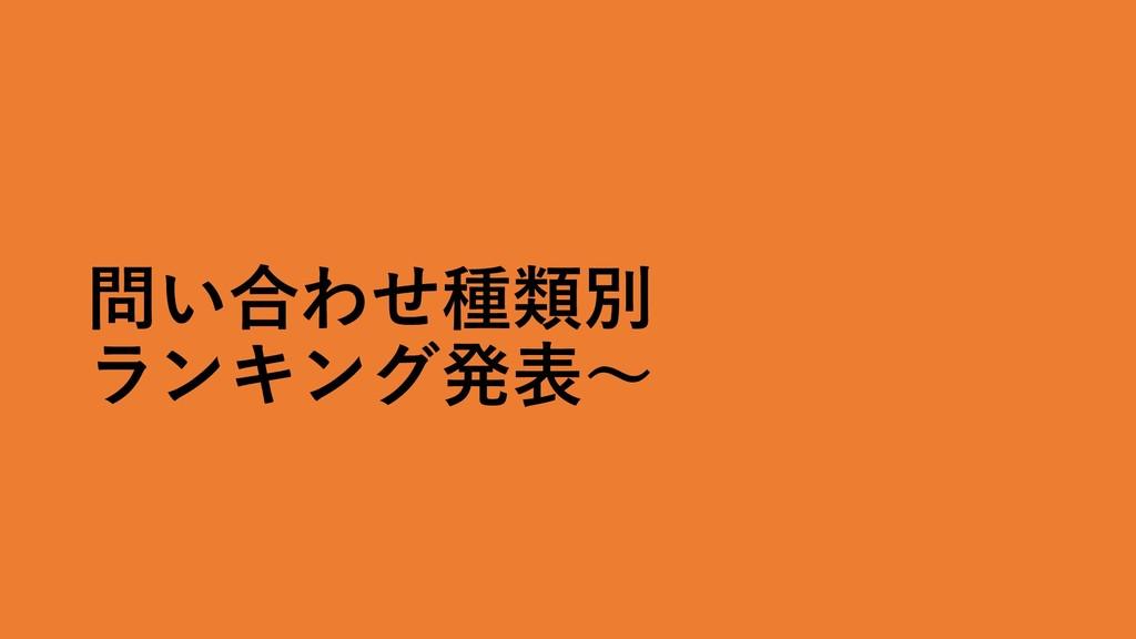 問い合わせ種類別 ランキング発表~