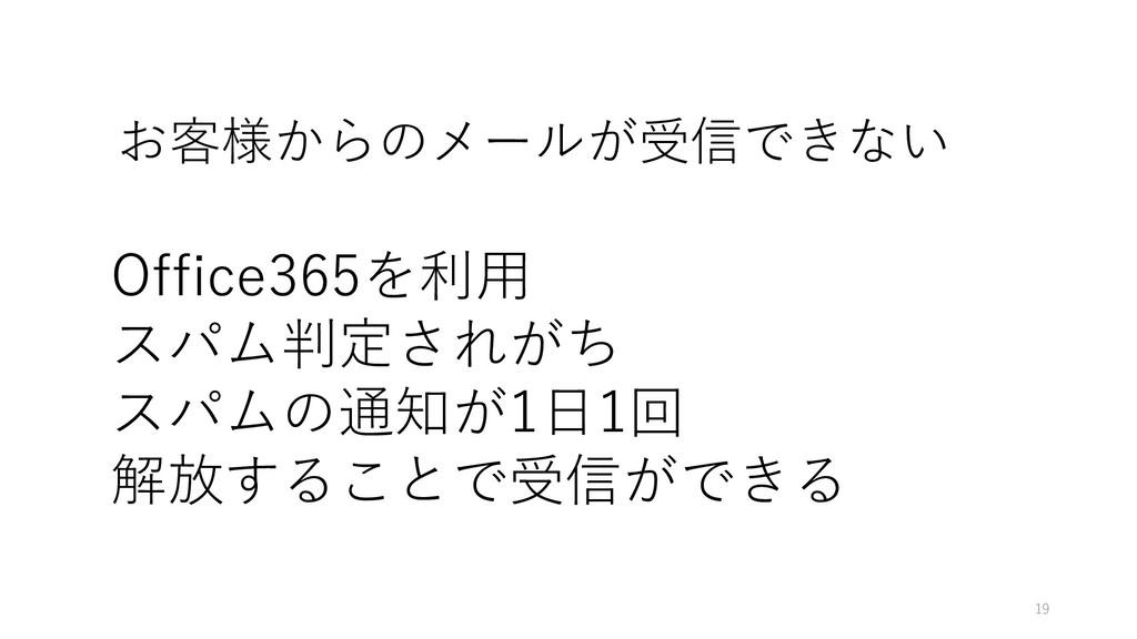 19 お客様からのメールが受信できない Office365を利用 スパム判定されがち スパムの...