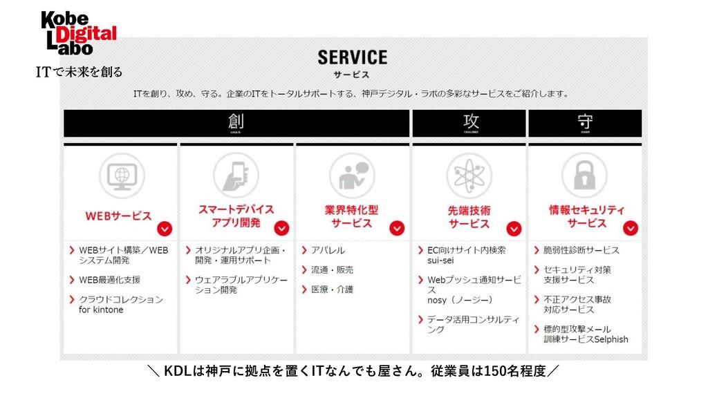 \ KDLは神戸に拠点を置くITなんでも屋さん。従業員は150名程度/