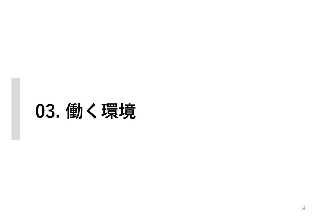 03. 働く環境 14