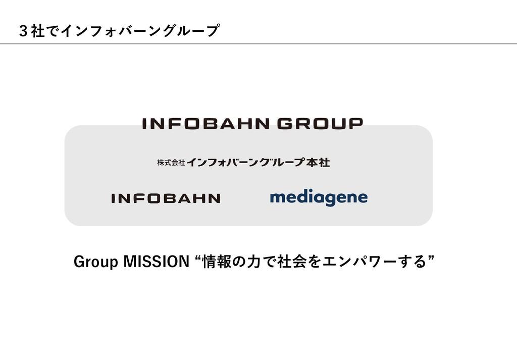 """3社でインフォバーングループ Group MISSION """"情報の力で社会をエンパワーする"""""""
