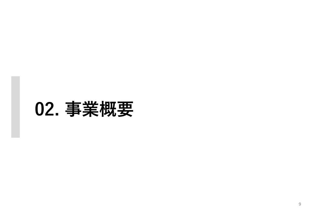 02. 事業概要 9