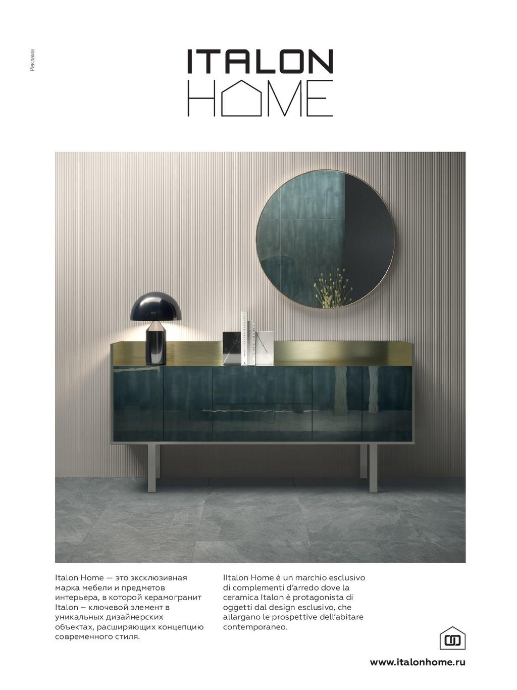 Italon Home — это эксклюзивная марка мебели и п...